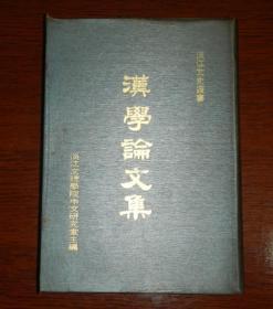 汉学论文集(精装全一册)