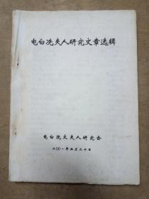 电白冼夫人研究文章选辑
