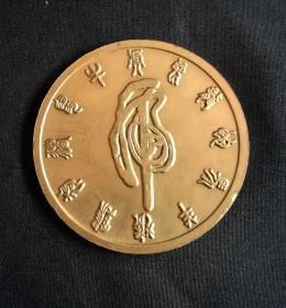 1998年,(丙寅) 虎年贺岁大铜章美品