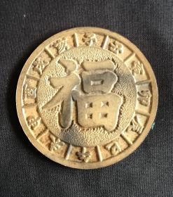 1984年,中国邮政鼠年贺岁大铜章美品