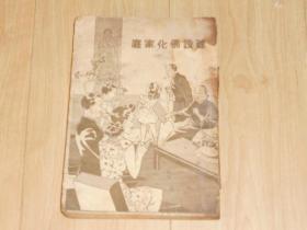 建设佛化家庭 (民国三十七年大雄书局 出版 )