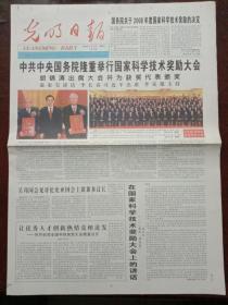 光明日报,2009年1月10日中共中央国务院隆重举行国家科学技术奖励大会,对开八版彩印。