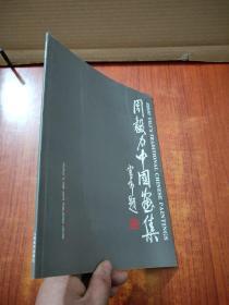 周毅力中国画集【周毅力 签名】