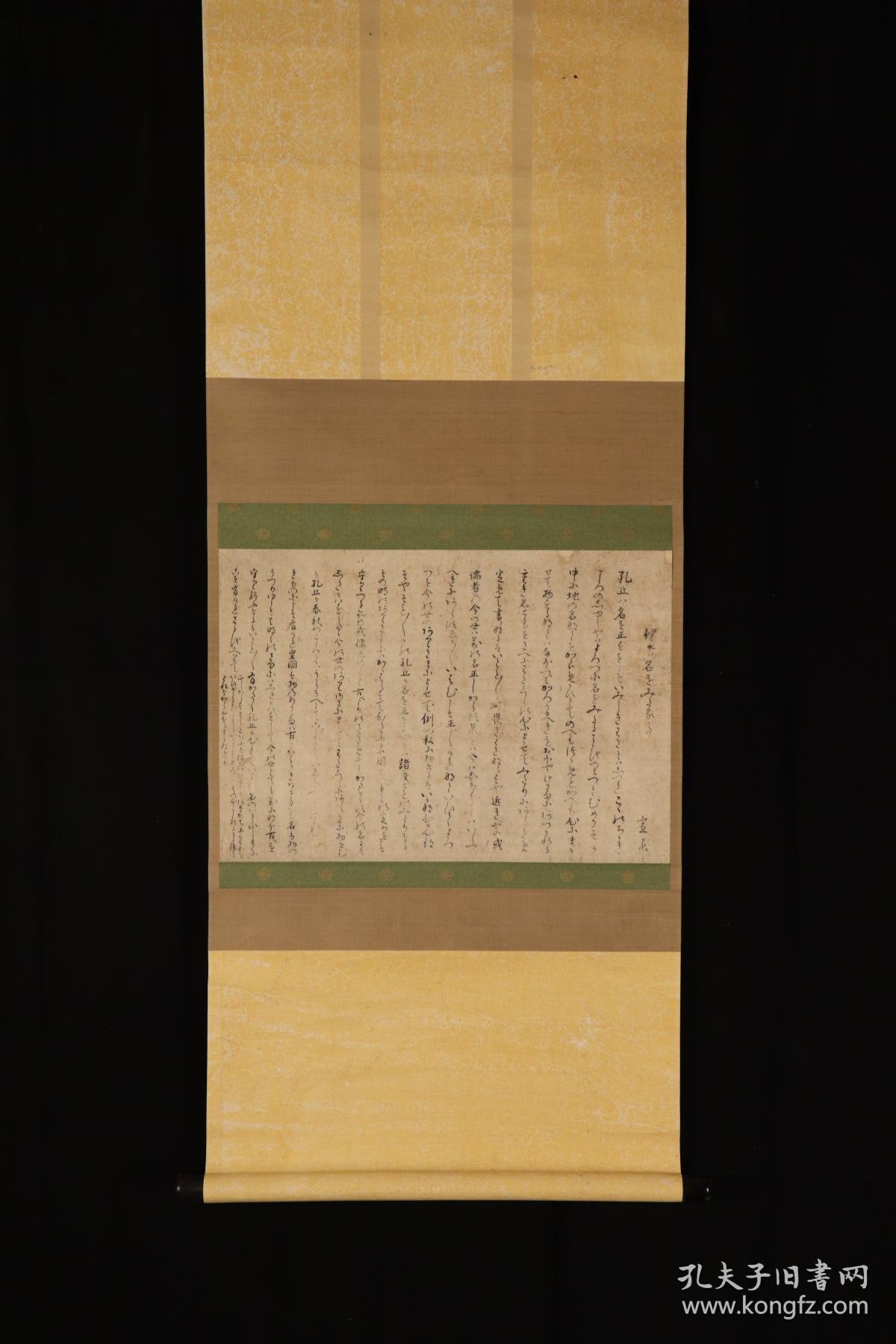清末日本学者,号芝兰?春庵?铃屋。与荷田春满、贺茂真渊、平田笃胤并称国学四大人。本居宣长(1730-1801) 书法一副 日本回流字画 日本回流书画