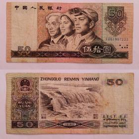第四套人民币 四版 50元/五十元/伍拾圆 1990年  旧品见图 趣味号