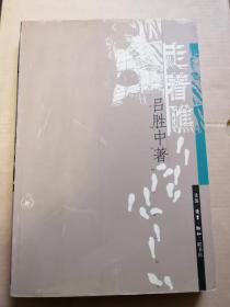 走着瞧 吕胜中著 三联书店2000年版