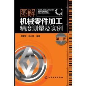 图解机械零件加工精度测量及实例(第二版)