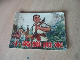 文革连环画---小英雄雨来