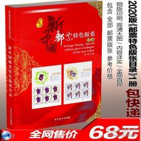 2020最新珍藏版《新中国邮票特色版张目录》(包邮)
