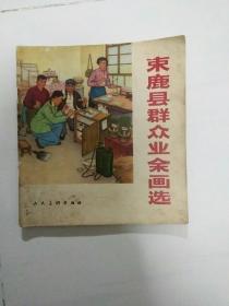 束鹿县群众业余画选