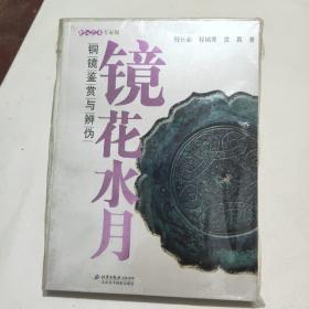 镜花水月:铜镜鉴赏与辨伪