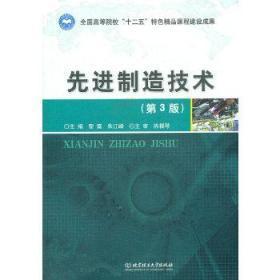 先进制造技术(第3版)