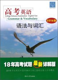 高考英语 语法与词汇(2016版)