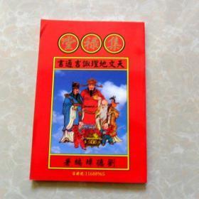 2019年刘德璋《集禄堂》民俗择吉通书