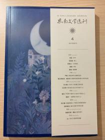 思南文学选刊 2019第4期