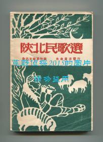 《陕北民歌选》,鲁迅文艺学院编,1948年8月东北版初版,仅5000册