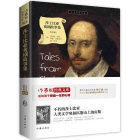 正版现货 莎士比亚戏剧故事集青少版 儿童文学作家梅子涵作序 青少年文学书籍 以其博大、深刻、富于诗意和哲理 作家出版社