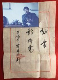 蒋建荣 照片及毛笔签发钤印紫砂壶证书一个