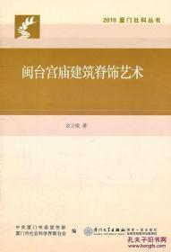 闽台宫庙建筑脊饰艺术
