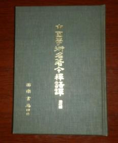 中国学术名著今释语译(清代篇)初版精装本