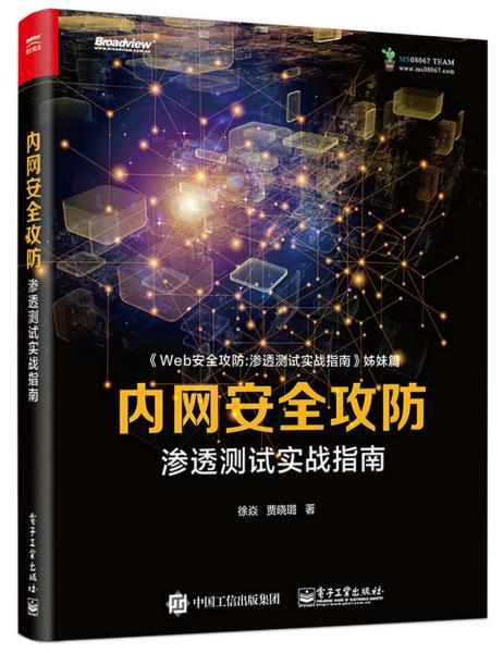 内网安全攻防:渗透测试实战指南