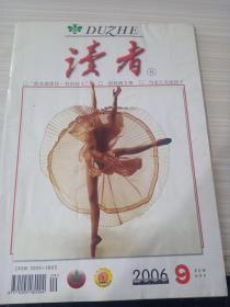 读者2006  9