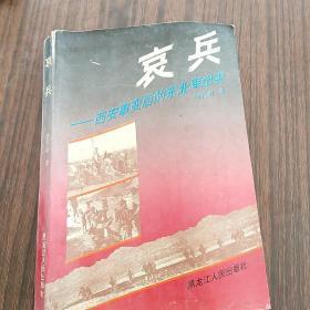 哀兵:西安事变后的东北军纪实