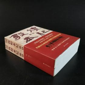 叶舟先生签名《敦煌本纪(上下册)》(一版一印,锁线胶订,第十届茅盾文学奖入围作品)