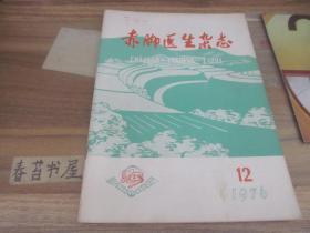 赤脚医生杂志【1976年第12期】