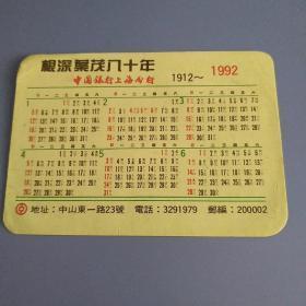年历片:1912~1992年 中国银行上海分行制作,年历卡《根深叶茂八十年》1枚。