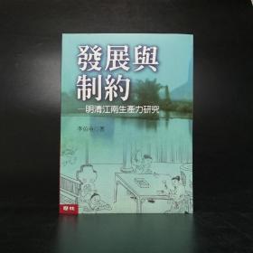 台湾联经版 李伯重《发展与制约:明清江南生产力研究》(锁线胶订)