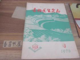 赤脚医生杂志【1976年第3期】