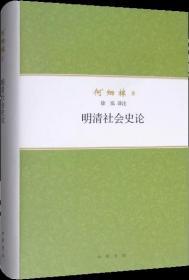 明清社会史论/何炳棣著作集 塑封正版全新 一版一印