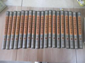 中国墨迹经典大全 (5、6、14、15、17-21、23、24、26、28、29、30、31、34、35、36) 共19本合售  硬精装