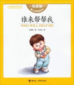 没想到婴儿创意图画书:谁来帮帮我