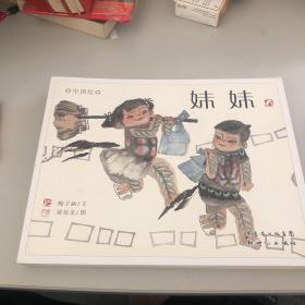 中国绘(五册全)