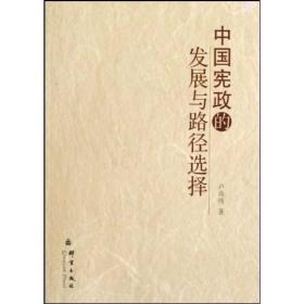 中国宪政的发展与路径选择