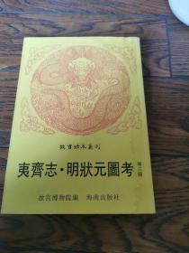 夷齐志、皇明名臣新编、明状元图考(16开平装影印本,印数400册)--故宫珍本丛刊