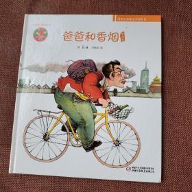 爸爸和香烟图画书——中国原创图画书
