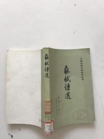 苏轼诗选。中国古典文学读本丛书