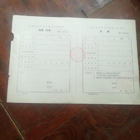 河南郑州市中原区人民法院传票存根!传票!票单!