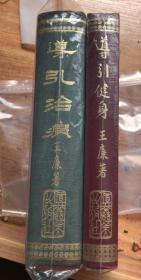 实拍现货《导引治病》《导引健身》精装二册合售/零售亦可      ——请不要用代寻书籍和小店的现货书籍比价!