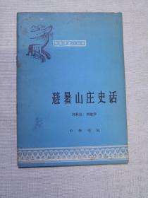 中国历史小丛书 避暑山庄史话