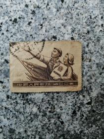 纪30邮票,1954年中国人民邮政400圆邮票