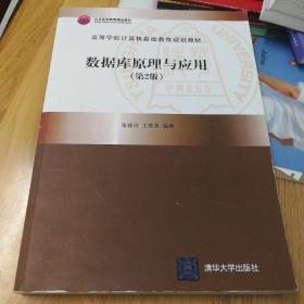 数据库原理与应用(第2版)(高等学校计算机基础教育规划教材)