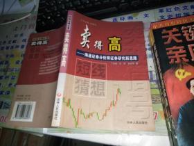 卖得高----海通证券分析师证劵研究新思路