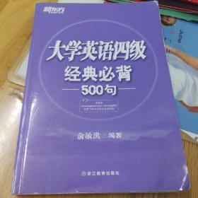 新东方 大学英语四级经典必背500句