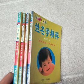 姓名学丛书4册  姓名汇典/姓名与命运/开运姓名学/姓名学精粹