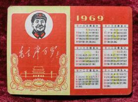 年历卡:1969年年历卡(毛主席万岁!林彪题词)火车头、天安门图案