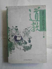 道教与中国民间文学